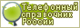Телефонный справочник Новосибирска